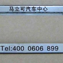 供应铝合金车牌架