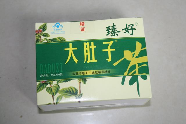 喝大肚子茶管用吗_减大肚子最好的方法_大肚子茶效果怎么样_大肚子茶有效果吗 ...