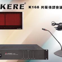 供应石家庄同声传译系统K168同声传译系统