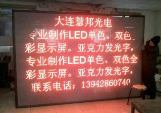 供应LED室内单色显示屏,LED室内双色显示屏