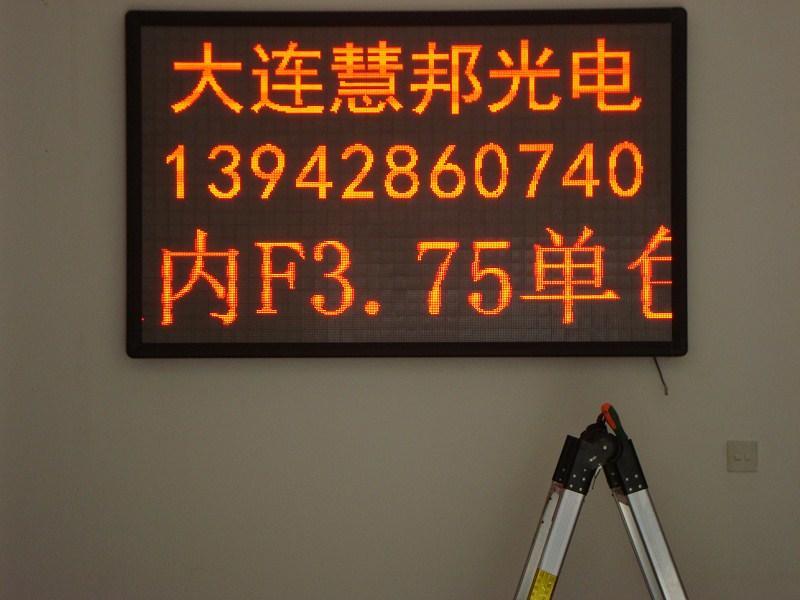 供应室内单色Ф5·0显示屏