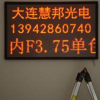 供应室内Ф3·75单色显示屏
