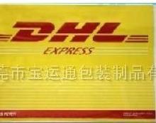 供应DHL印字快递袋物流专用袋批发