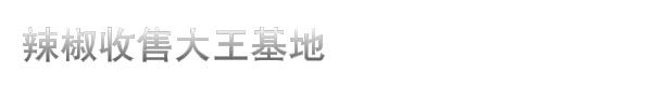 辣椒收售大王基地
