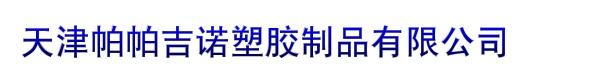 天津帕帕吉诺塑胶制品有限公司