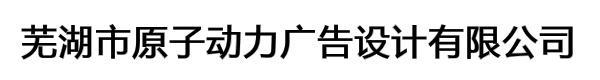 芜湖市原子动力广告设计有限公司