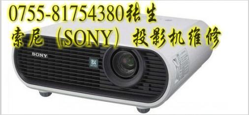 深圳市爱普生索尼三洋明基日立三菱夏普品牌投影机维修灯泡配件转售