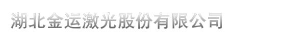湖北金运激光股份有限公司