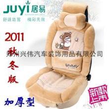 2011居易卡通汽车用品坐垫正品冬天季加厚毛绒座垫车垫喜出望外批发