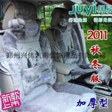 2011居易卡通汽车用品坐垫正品冬天季加厚毛绒座垫车垫称心如意批发