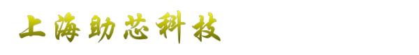 上海助芯科技