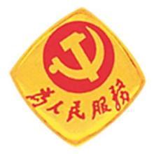 供应深圳徽章制作