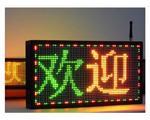 供应LED点阵显示屏
