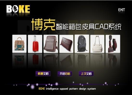 博克箱包皮具CAD系统