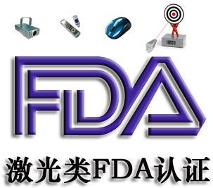 供应美国激光头FDA认证与激光头FDA认证,激光头FDA认证