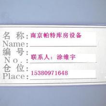 供应H型磁性材料卡