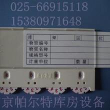供应遵化磁性材料标签