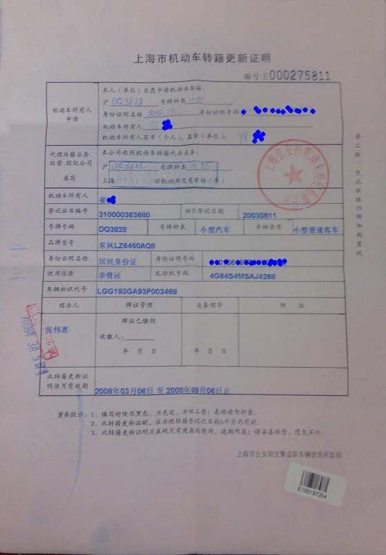 上海金剑旧机动车经纪有限公司