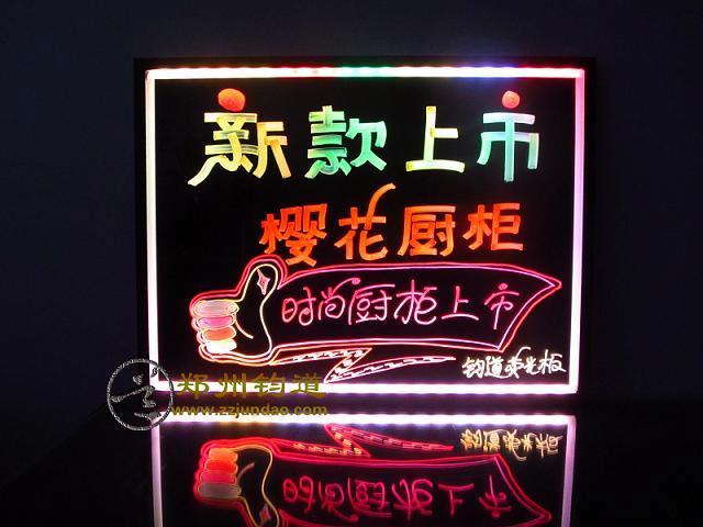 荧光板 店面宣传最好的利器