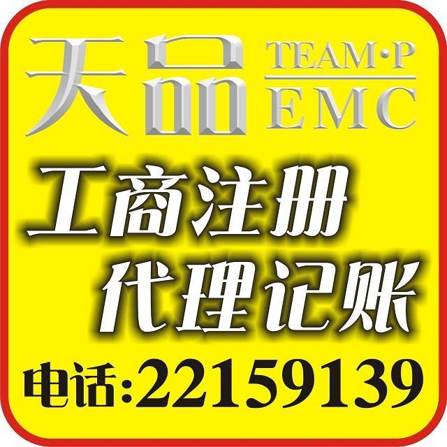 广州天品企业管理咨询有限公司