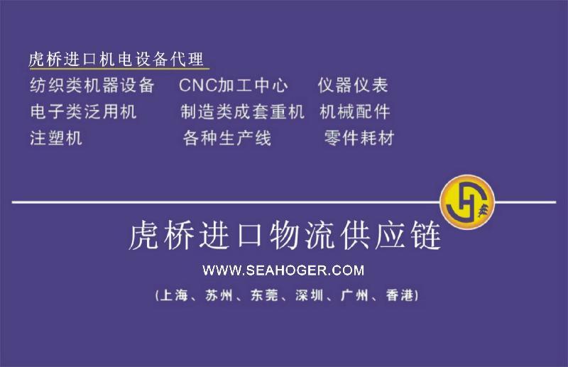 上海二手中空吹塑机进口报关代理销售