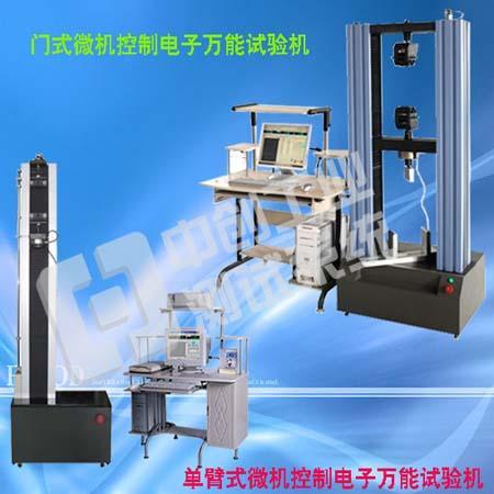 电子万能试验机功能,电子万能试验机,万能材料试验机