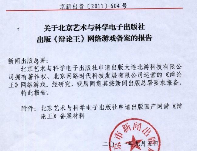 汉唐咨询(北京)有限公司生产供应游戏版号申请