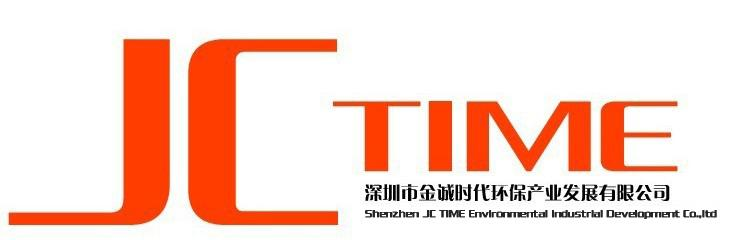 深圳市金诚时代环保产业发展有限公司