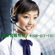 南京三乐微波炉维修电话4008图片