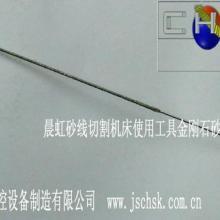 供应金刚石线锯金刚石线切割机床使用的金刚石砂线图片
