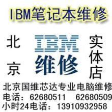 供应北京IBM笔记本电脑售后