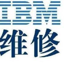 供应IBM接口用不了