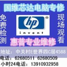 供应HP惠普北京售后服务