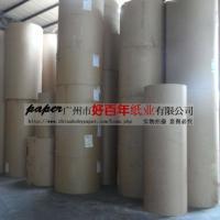 供应国产包装牛皮纸,本色包装牛皮纸,包装黄牛皮纸,包装白牛皮纸
