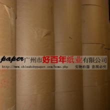 供应信封牛皮纸-信封牛皮纸厂家-信封牛皮纸价格-广东信封牛皮纸