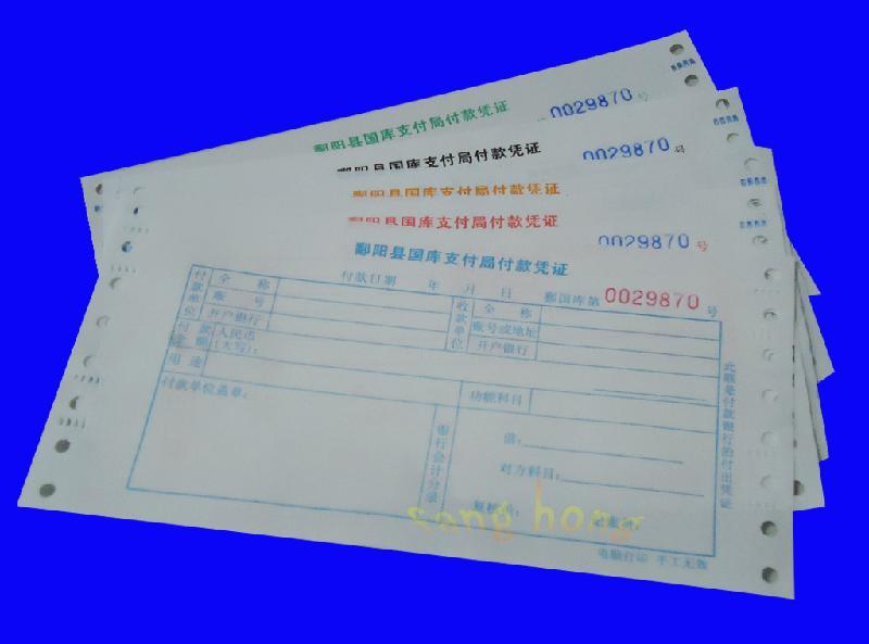 票据印刷收据印刷出库单提货单凭证销售单印刷
