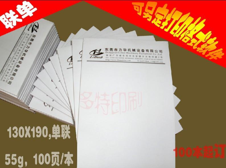 便签纸印刷/信纸/便条纸印刷-报表制作-表格印刷