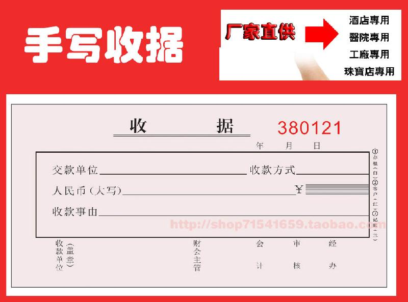 印刷三联收据 三联收据填写样本 三联收据怎么写-手写收据 手写收据怎