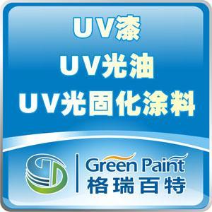 供应UV修补漆