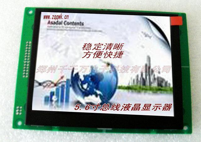 供应串口工业液晶显示器5.6寸