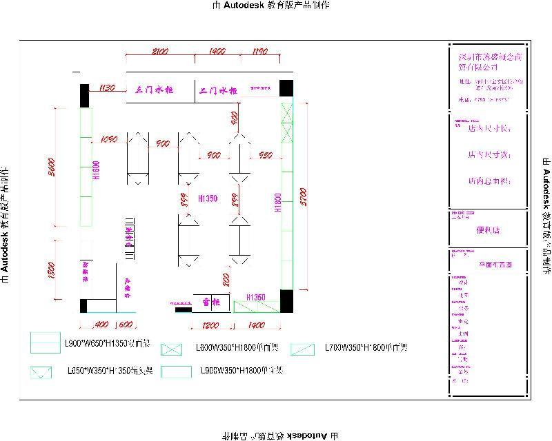 深圳市腾盛概念商贸有限公司生产供应免费做店