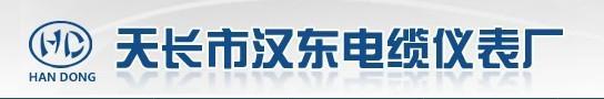 天长市汉东电缆仪表厂