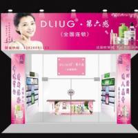第六感化妆品专卖店
