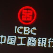 供应ICBC中国工商银行发光标识/LED招牌