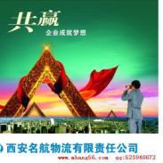以客为本诚信经营西安至沈阳哈尔滨图片