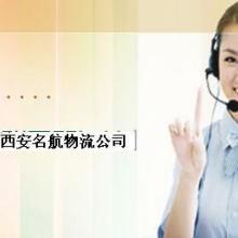供应西安到杨凌绛帐的物流货运专线客户为天诚信为源不求暴利但求长久批发