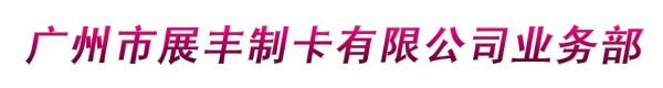 广州市展丰制卡有限公司业务部