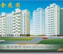 业主卡,住户卡、门禁卡,专业制作业主卡,华南地区最大的智能卡生产厂家批发
