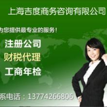 注册上海通讯器材公司,注册通讯器材公司多少钱