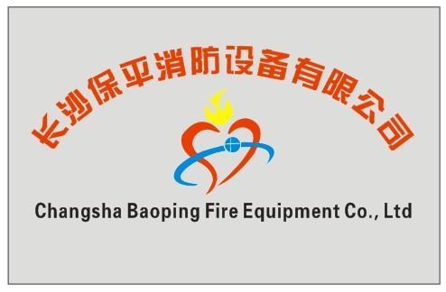 长沙保平消防器材有限公司